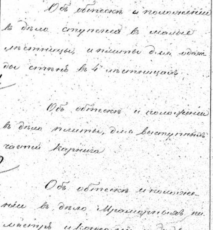 Секреты Венедов. - Страница 6 P-is-1833-teska