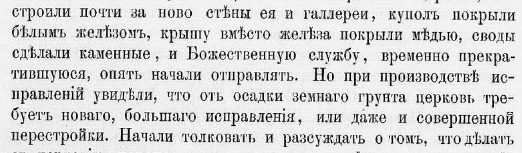 Секреты Венедов. - Страница 4 P-is-2-1