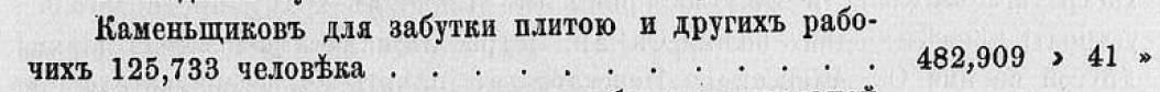 Секреты Венедов. - Страница 6 P-is-30