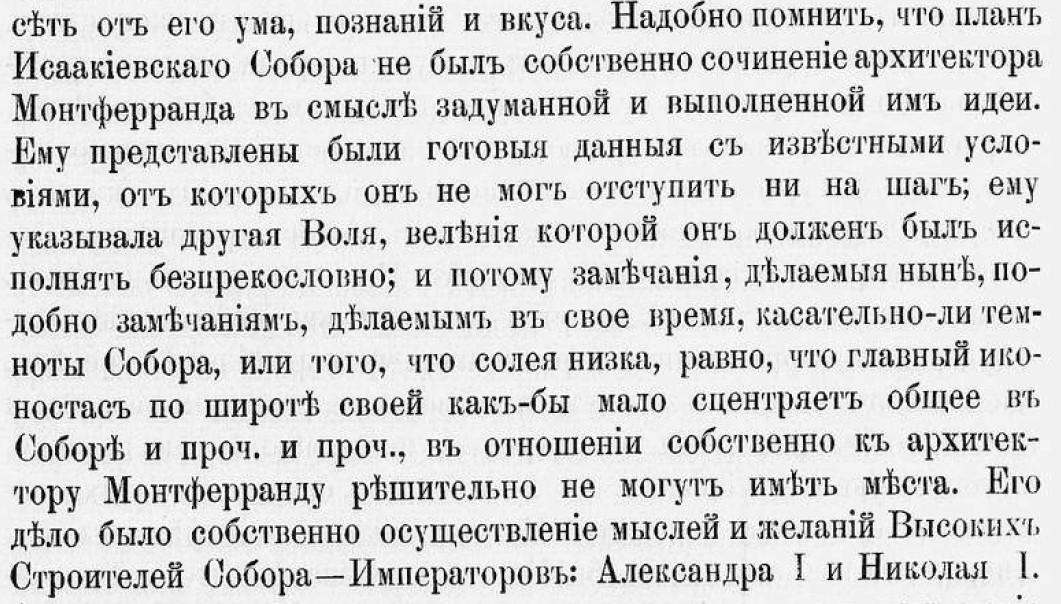 Секреты Венедов. - Страница 6 P-is-8