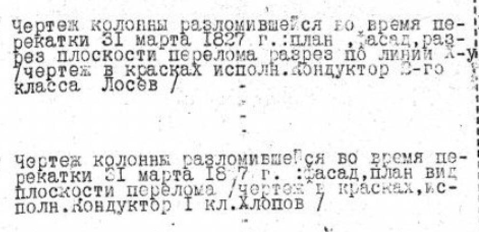 Секреты Венедов. - Страница 6 P-is-perekat