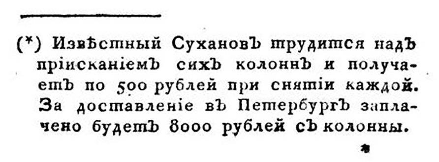 Секреты Венедов. - Страница 6 P-is-suhanov