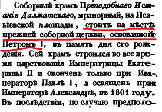Секреты ВЕНЕДОВ P-isaak-b-1