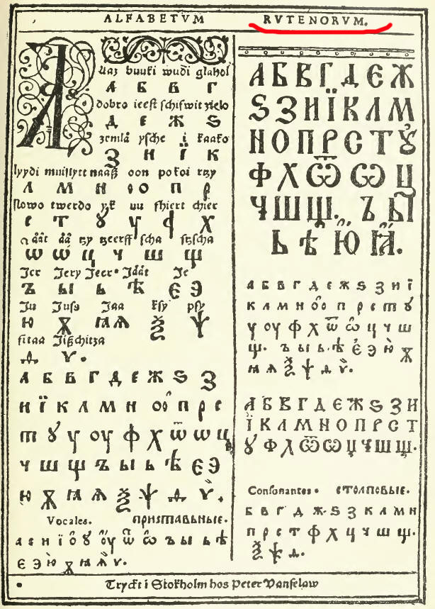 Возрождение - информация к размышлению - Страница 3 Rutenorum-2
