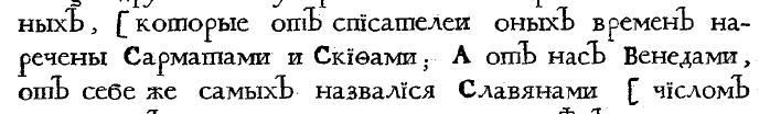 Возрождение - информация к размышлению - Страница 3 Slav