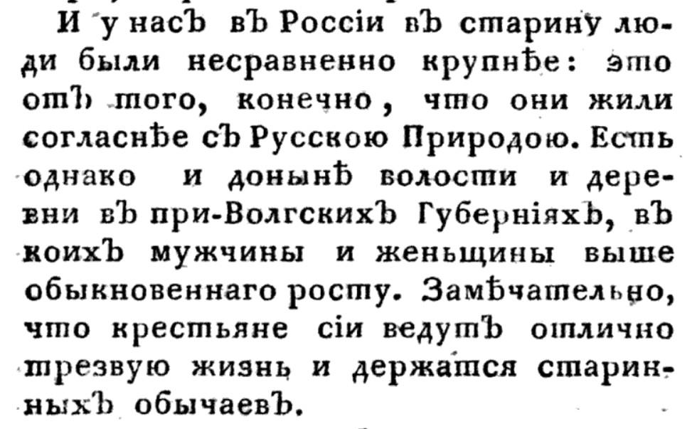 Секреты Венедов. - Страница 7 Velikany-2