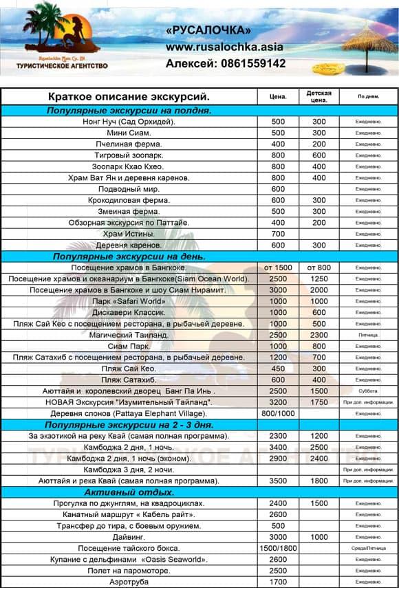 Тайланд. Цены на Экскурсии в/из/с г. Паттайя, 2014 -  2015 гг. Prais-pattaya-thailand-ekskursii-stoimost-tcena1