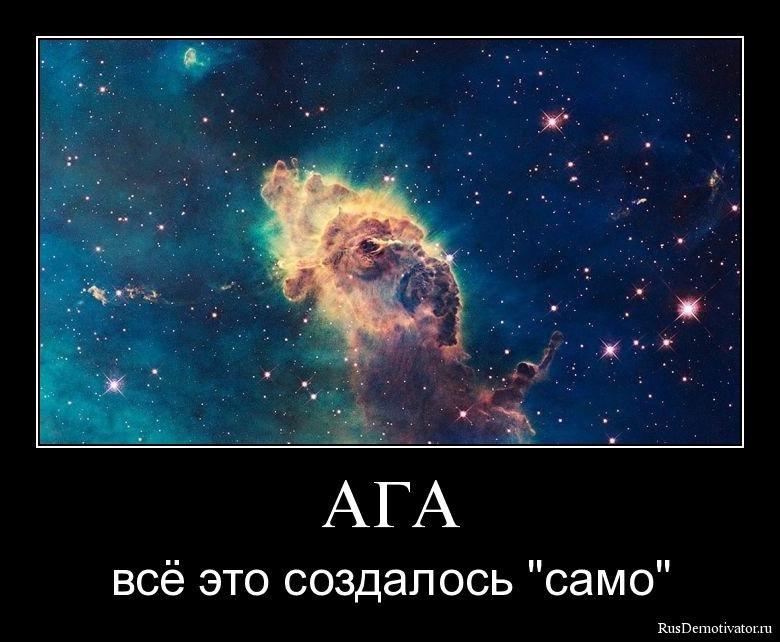 Сотворение мира - случайность и предопределенность - Страница 2 1261822115_07ecvoyqa8kc