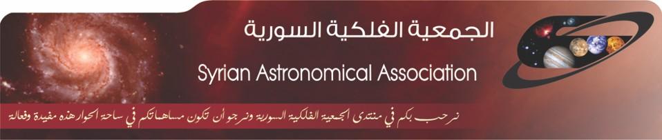 منتدى الجمعية الفلكية السورية