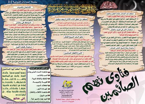 صور و خلفيات رمضانية .. 57