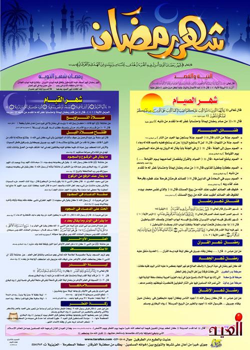 صور و خلفيات رمضانية .. 59