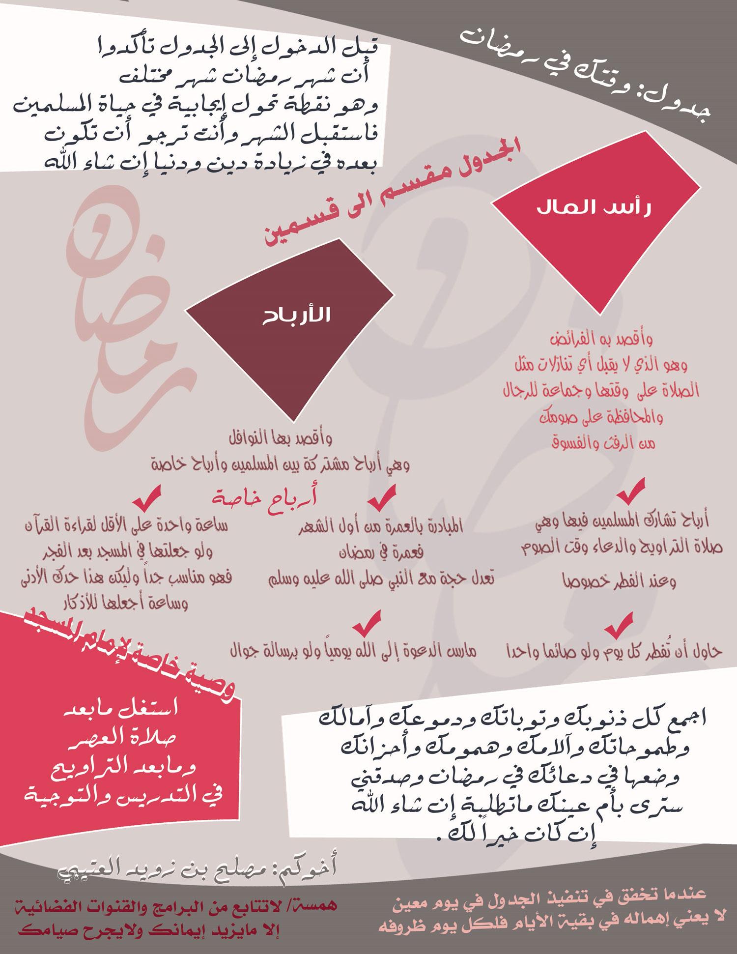 جدول  وقتك في رمضان   26-1