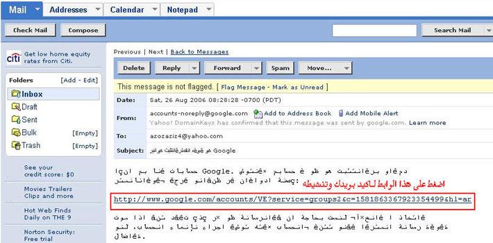 طريقة نشر الإسلام عبر مجموعات قوقل G12