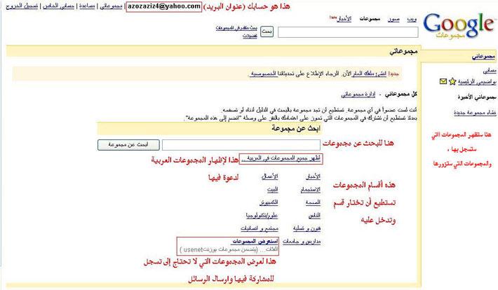 طريقة نشر الإسلام عبر مجموعات قوقل G14