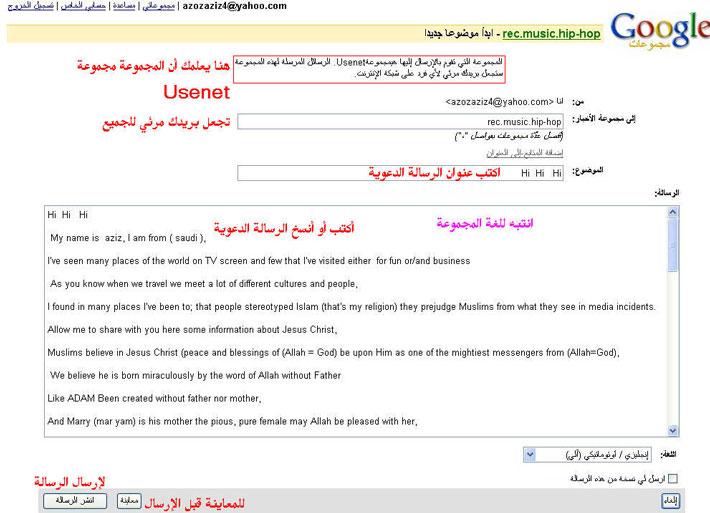 طريقة نشر الإسلام عبر مجموعات قوقل G19
