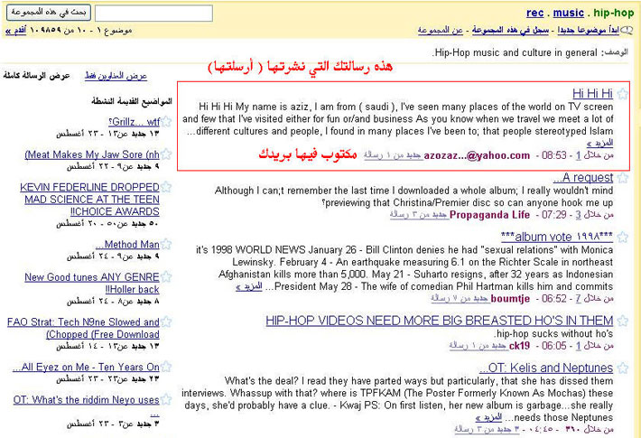 طريقة نشر الإسلام عبر مجموعات قوقل G21