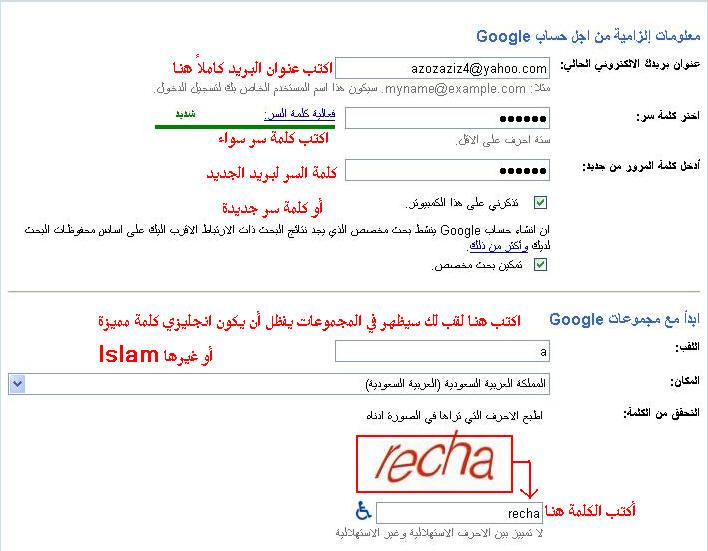 طريقة نشر الإسلام عبر مجموعات قوقل G8