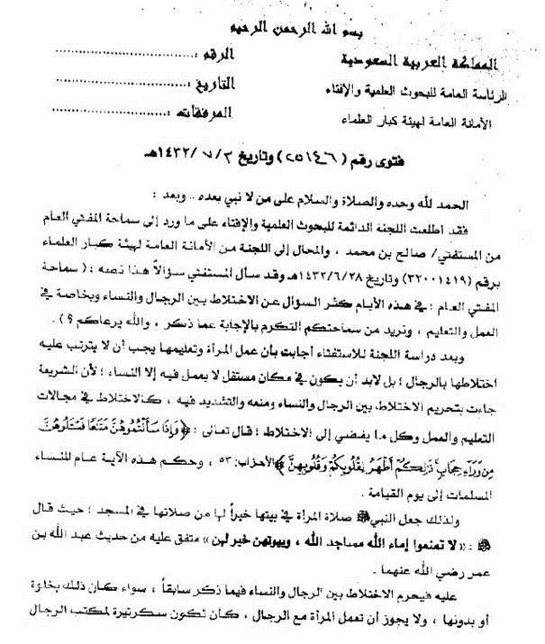 اللجنة الدائمة للإفتاء: لا يجوز الاختلاط في التعليم والسكرتارية والصيدلة والاستقبال F84-1