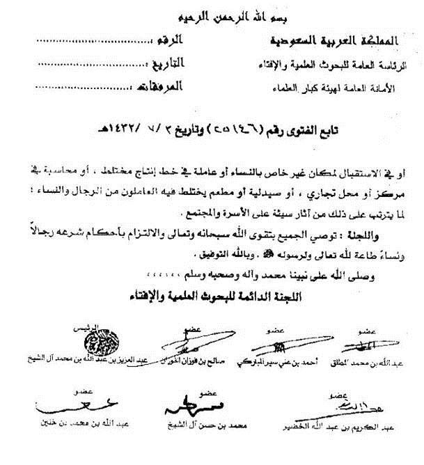 اللجنة الدائمة للإفتاء: لا يجوز الاختلاط في التعليم والسكرتارية والصيدلة والاستقبال F84-2