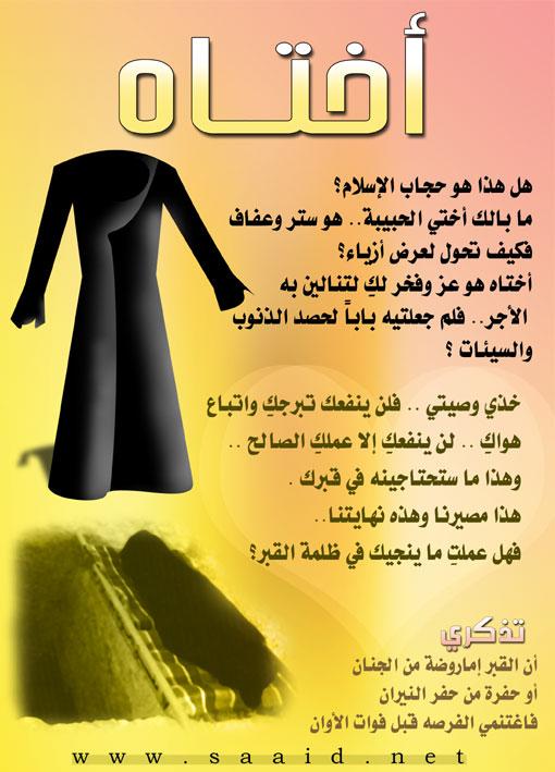 مجموع حجابك طاعة أم فتنة خداعة