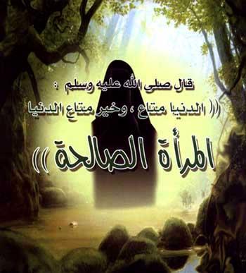 صفات المرأة الصالحة Al-s-19000