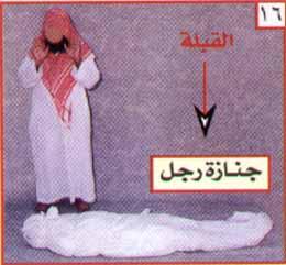 غسل الميت وتكفينه والصلاة عليه 16
