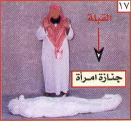 غسل الميت وتكفينه والصلاة عليه 17
