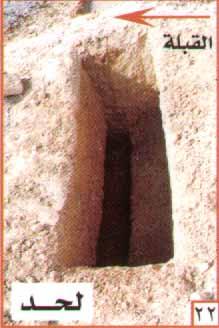 غسل الميت وتكفينه والصلاة عليه 22