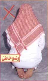 الشرح الفقهى المصور للصلاه 11a