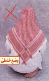 صفة الصلاة مصورة 11b
