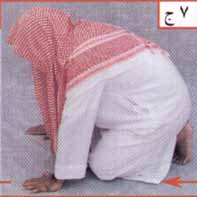 الشرح الفقهى المصور للصلاه 7c