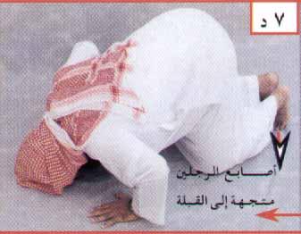 الشرح الفقهى المصور للصلاه 7d