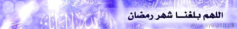 مكتبة التواقيع الاسلامية تواقيع متحركة وصور لتواقيع بمناسبة شهر رمضان الكريم 091