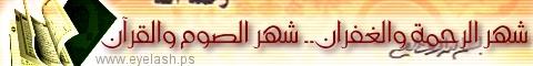 مكتبة التواقيع الاسلامية تواقيع متحركة وصور لتواقيع بمناسبة شهر رمضان الكريم 092