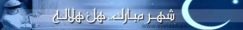 مكتبة التواقيع الاسلامية تواقيع متحركة وصور لتواقيع بمناسبة شهر رمضان الكريم 093