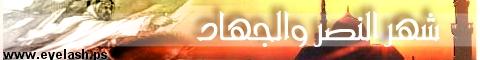 مكتبة التواقيع الاسلامية تواقيع متحركة وصور لتواقيع بمناسبة شهر رمضان الكريم 095
