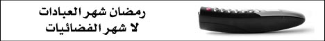 حصريا اجمل التواقيع الرمضانيه على منتدى العملاق 159