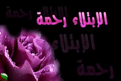 فِتْنةُ الابْتِلاء  Image19145