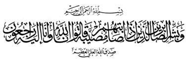 وفاة والد الأستاد فريج عبد الرزاق...عزوا جميعا 1155869644