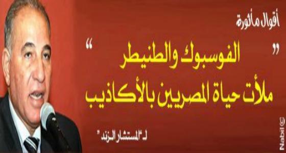 عمرو اديب القاهرة اليوم حلقة الاحد 13-3-2016 الجزء الاول (تعليق نارى لإقالة أحمد الزند)  9b66ab59d3205c30e7edc06b31754e5350c69986