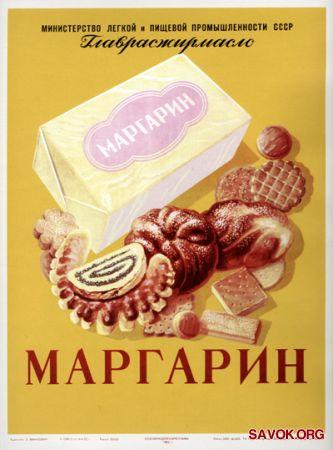 Variedad de productos en la URSS 1263931921_259