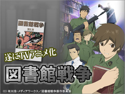 le stagioni degli anime in Giappone Toshokan-sensou