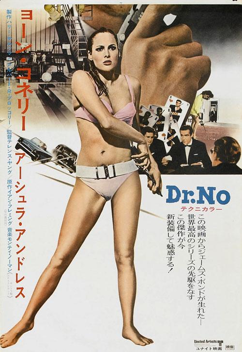 Les plus belles affiches de cinéma - Page 2 Affiche-james-bond-007-contre-dr-no-1962-8
