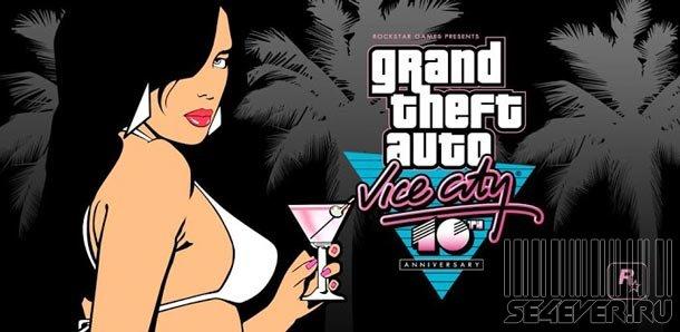 Grand Theft Auto: Vice City 1354788943_grand-theft-auto-vice-city