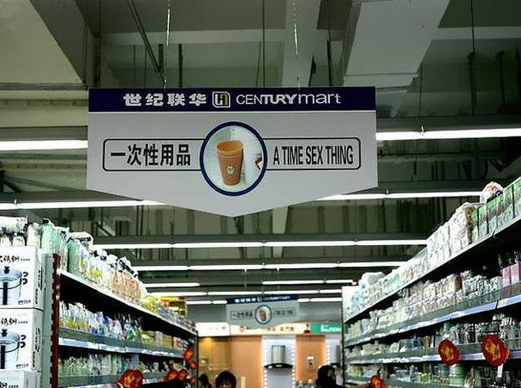 40 Most Bloodcurdling Chinese Mistranslations Ever! Warning: You Will Laugh To Death! Funny-Chinese-Mistranslation-09
