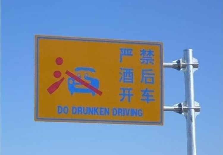 40 Most Bloodcurdling Chinese Mistranslations Ever! Warning: You Will Laugh To Death! Funny-Chinese-Mistranslation-10