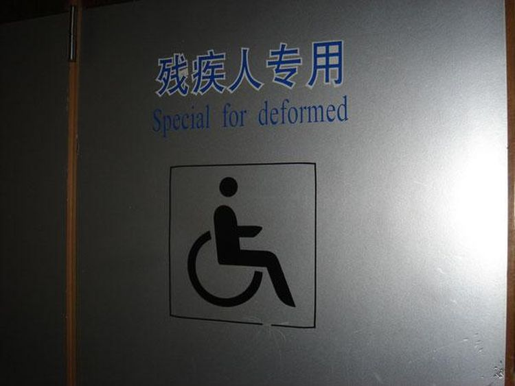 40 Most Bloodcurdling Chinese Mistranslations Ever! Warning: You Will Laugh To Death! Funny-Chinese-Mistranslation-23