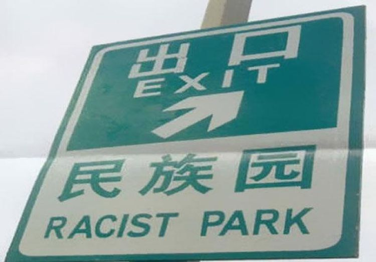 40 Most Bloodcurdling Chinese Mistranslations Ever! Warning: You Will Laugh To Death! Funny-Chinese-Mistranslation-27