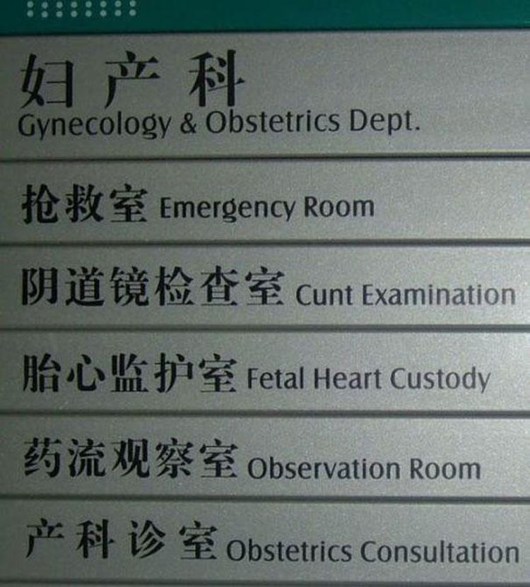 40 Most Bloodcurdling Chinese Mistranslations Ever! Warning: You Will Laugh To Death! Funny-Chinese-Mistranslation-40