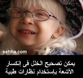 المهق(البرص)...albenism Albinism10
